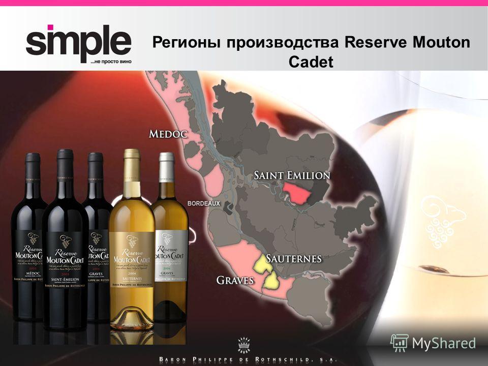 Заголовок слайда Регионы производства Reserve Mouton Cadet