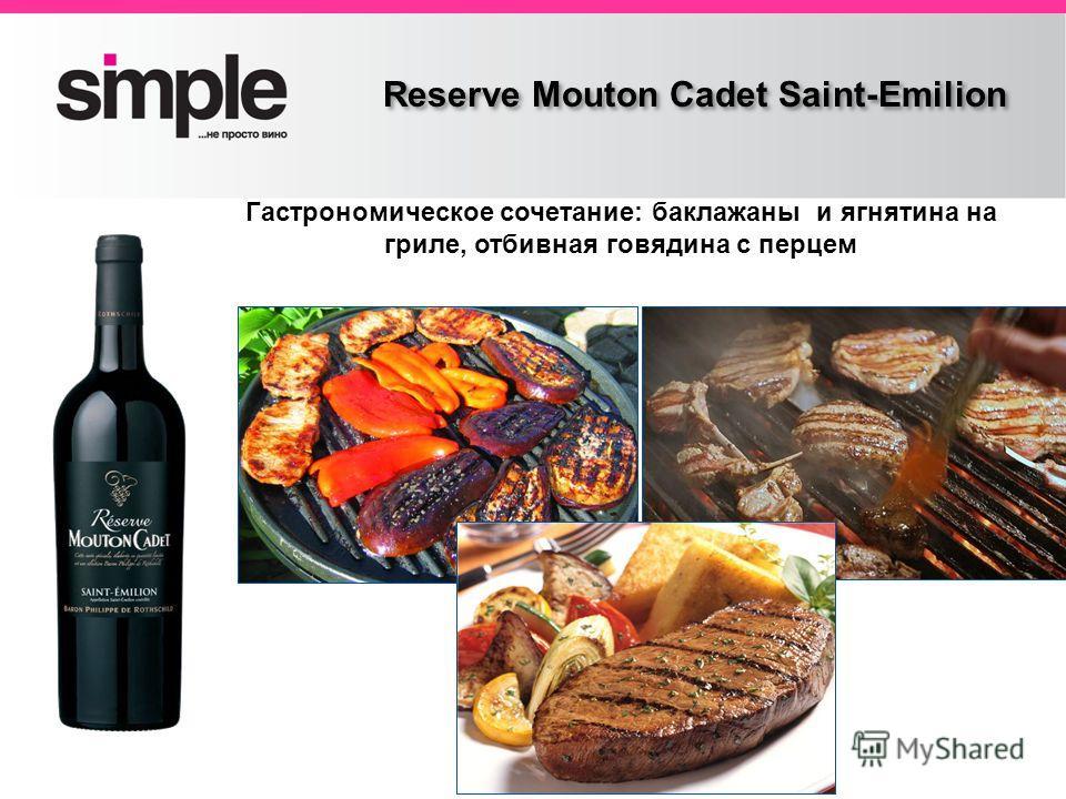 Заголовок слайда Reserve Mouton Cadet Saint-Emilion Гастрономическое сочетание: баклажаны и ягнятина на гриле, отбивная говядина с перцем