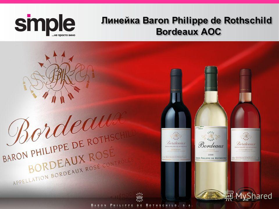 Заголовок слайда Линейка Baron Philippe de Rothschild Bordeaux AOC Линейка Baron Philippe de Rothschild Bordeaux AOC