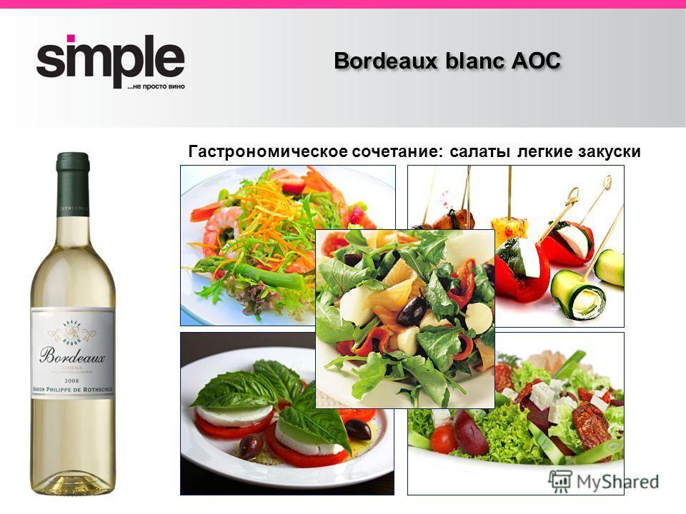 Заголовок слайда Bordeaux blanc АОС Гастрономическое сочетание: салаты легкие закуски