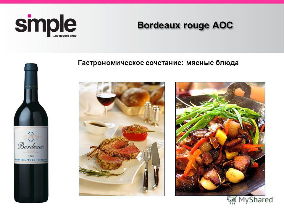 Заголовок слайда Bordeaux rouge АОС Гастрономическое сочетание: мясные блюда