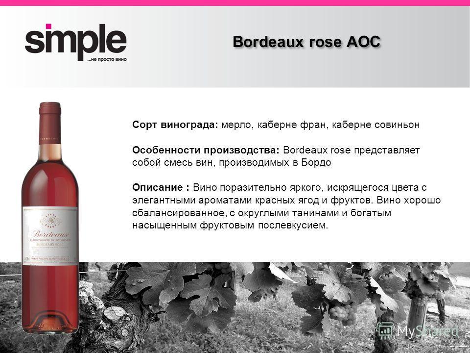 Заголовок слайда Bordeaux rose АОС Сорт винограда: мерло, каберне фран, каберне совиньон Особенности производства: Bordeaux rose представляет собой смесь вин, производимых в Бордо Описание : Вино поразительно яркого, искрящегося цвета с элегантными а