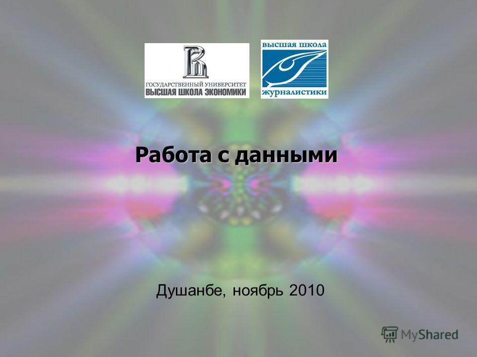 Душанбе, ноябрь 2010 Работа с данными