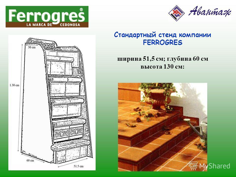 Стандартный стенд компании FERROGRES ширина 51,5 см; глубина 60 см высота 130 см: