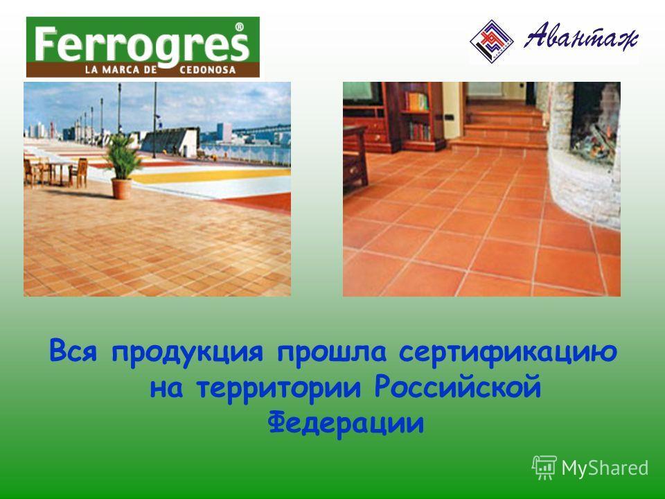 Вся продукция прошла сертификацию на территории Российской Федерации