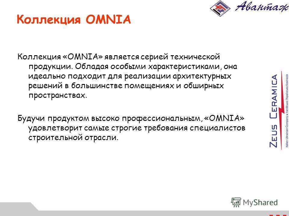 Коллекция OMNIA Коллекция «OMNIA» является серией технической продукции. Обладая особыми характеристиками, она идеально подходит для реализации архитектурных решений в большинстве помещениях и обширных пространствах. Будучи продуктом высоко профессио