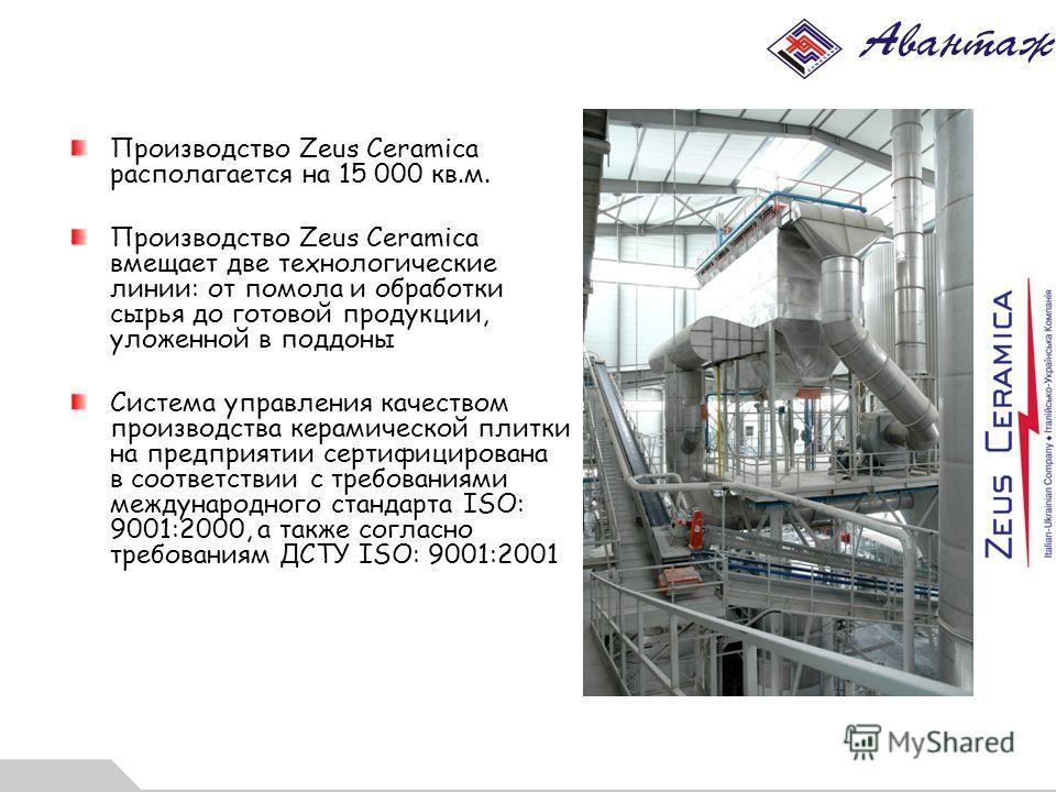 Производство Zeus Ceramica располагается на 15 000 кв.м. Производство Zeus Ceramica вмещает две технологические линии: от помола и обработки сырья до готовой продукции, уложенной в поддоны Система управления качеством производства керамической плитки