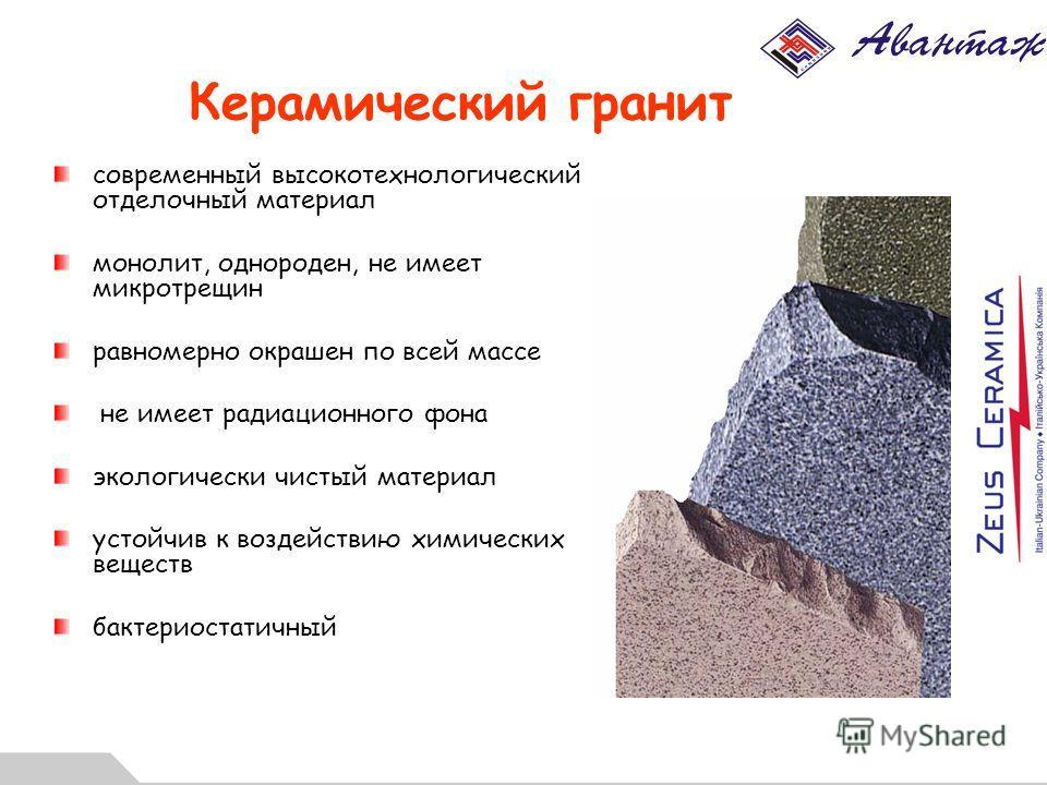 Керамический гранит современный высокотехнологический отделочный материал монолит, однороден, не имеет микротрещин равномерно окрашен по всей массе не имеет радиационного фона экологически чистый материал устойчив к воздействию химических веществ бак