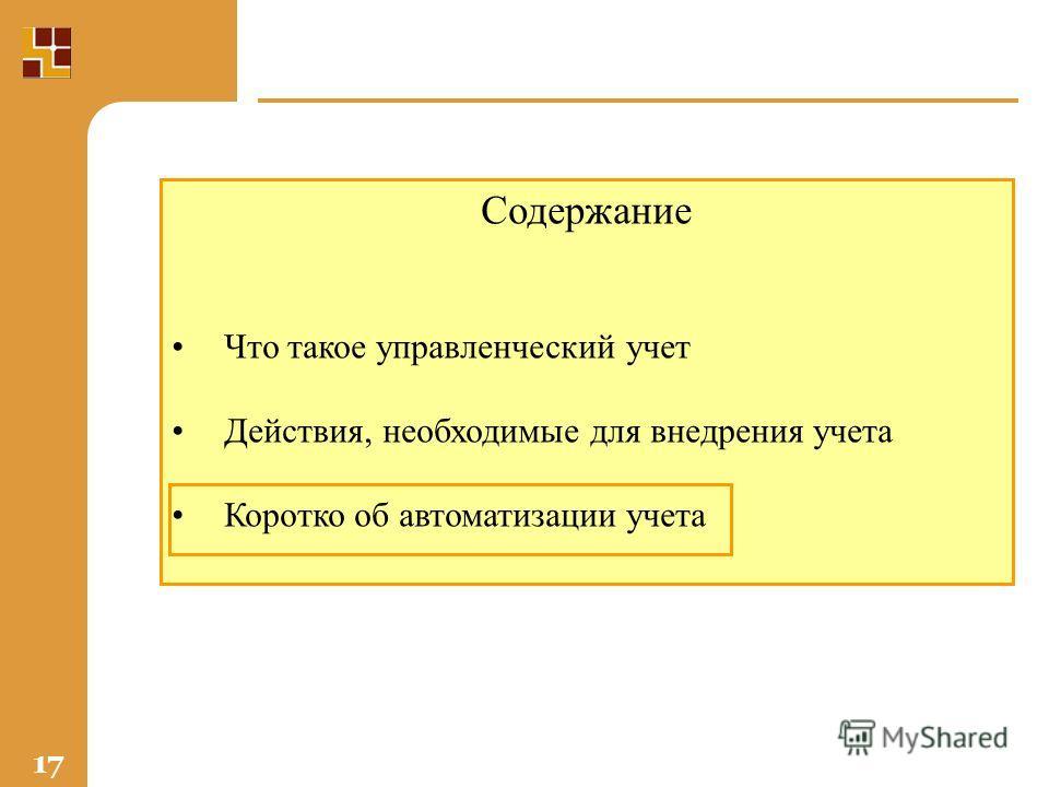 17 Содержание Что такое управленческий учет Действия, необходимые для внедрения учета Коротко об автоматизации учета
