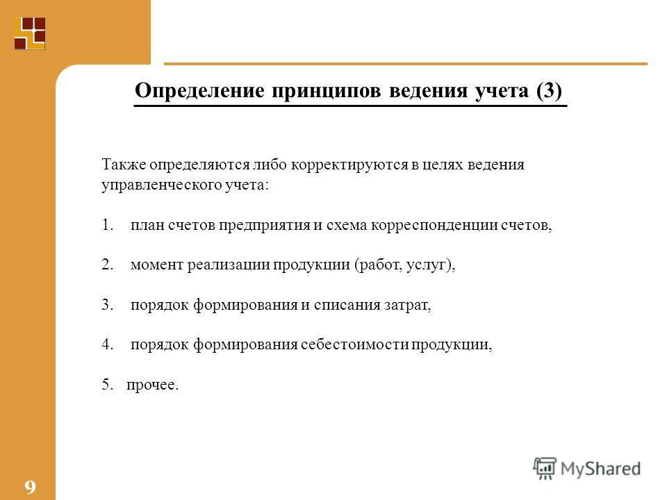 9 Также определяются либо корректируются в целях ведения управленческого учета: 1. план счетов предприятия и схема корреспонденции счетов, 2. момент реализации продукции (работ, услуг), 3. порядок формирования и списания затрат, 4. порядок формирован