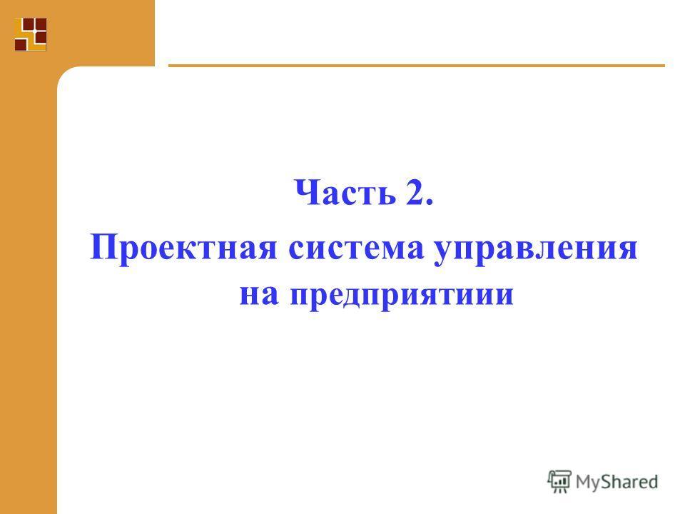Часть 2. Проектная система управления на предприятиии