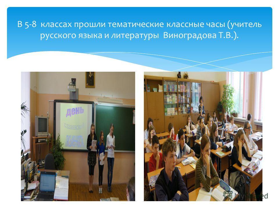 В 5-8 классах прошли тематические классные часы (учитель русского языка и литературы Виноградова Т.В.).