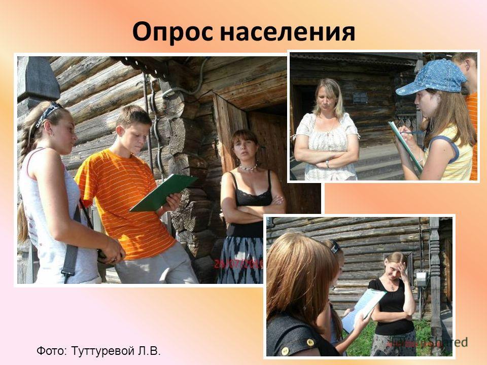 Опрос населения Фото: Туттуревой Л.В.