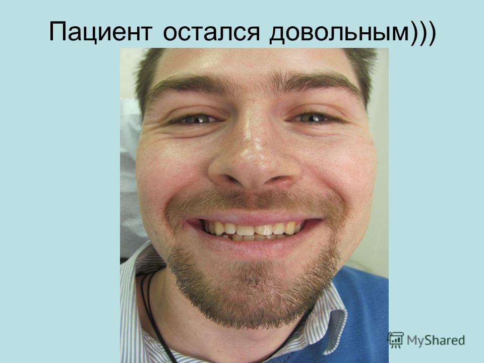 Пациент остался довольным)))