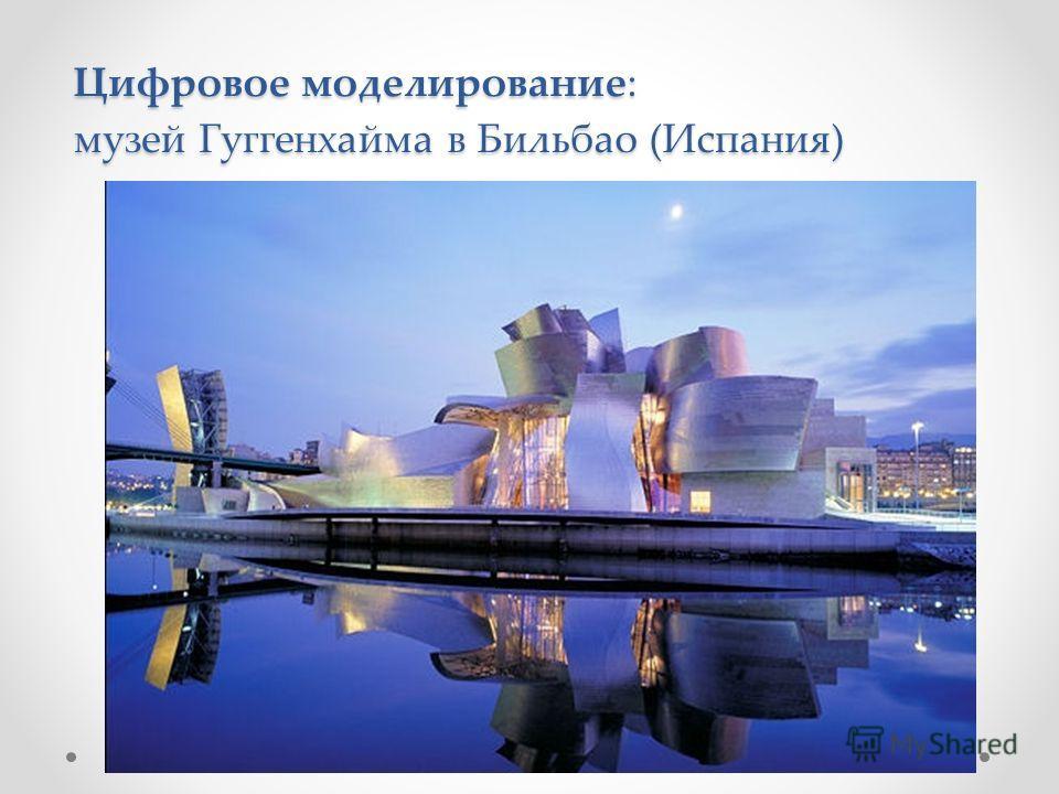 Цифровое моделирование: музей Гуггенхайма в Бильбао (Испания)
