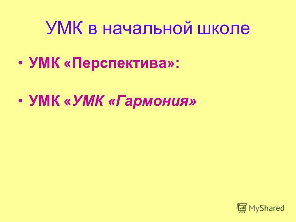 УМК в начальной школе УМК «Перспектива»: УМК «УМК «Гармония»