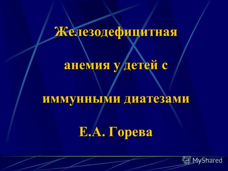 Железодефицитная анемия у детей с иммунными диатезами Е.А. Горева
