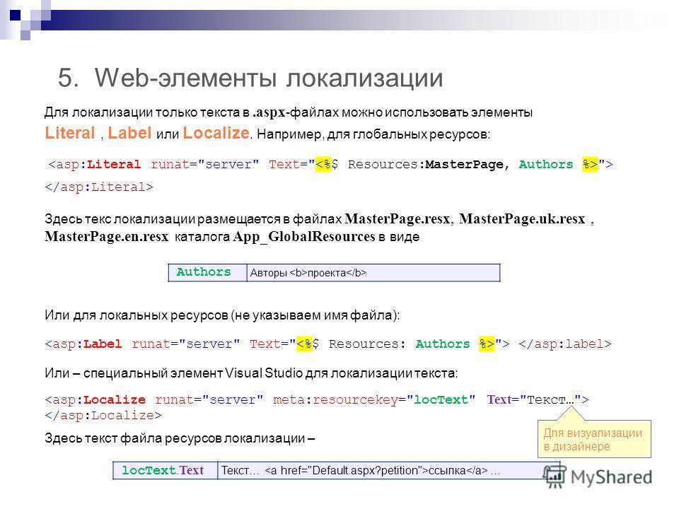 5. Web-элементы локализации Для локализации только текста в.aspx -файлах можно использовать элементы Literal, Label или Localize. Например, для глобальных ресурсов: