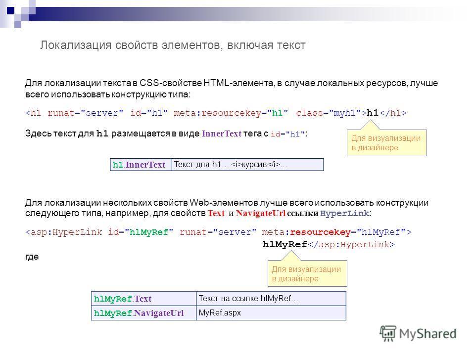 Локализация свойств элементов, включая текст Для локализации текста в CSS-свойстве HTML-элемента, в случае локальных ресурсов, лучше всего использовать конструкцию типа: h1 Здесь текст для h1 размещается в виде InnerText тега с id=