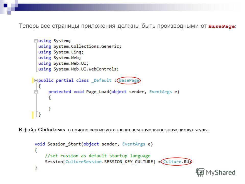 Теперь все страницы приложения должны быть производными от BasePage : В файл Global.asax в начале сессии устанавливаем начальное значение культуры :