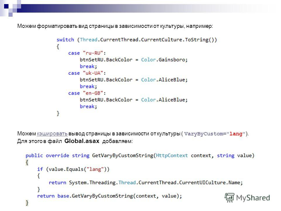Можем форматировать вид страницы в зависимости от культуры, например: Можем кэшировать вывод страницы в зависимости от культуры ( VaryByCustom=lang ). Для этого в файл Global.asax добавляем:кэшировать