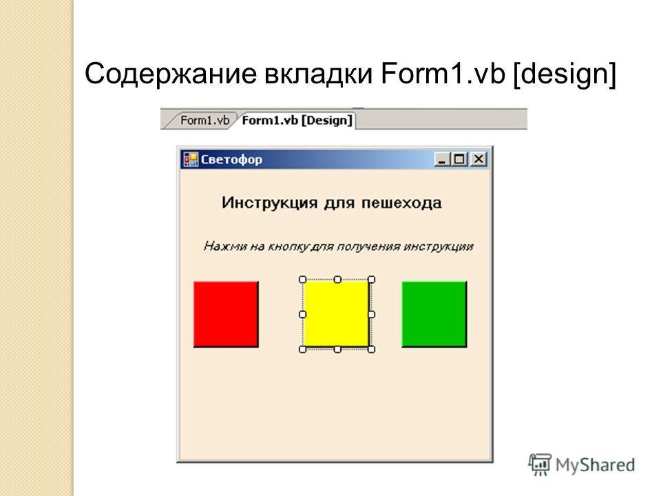 Содержание вкладки Form1.vb [design]