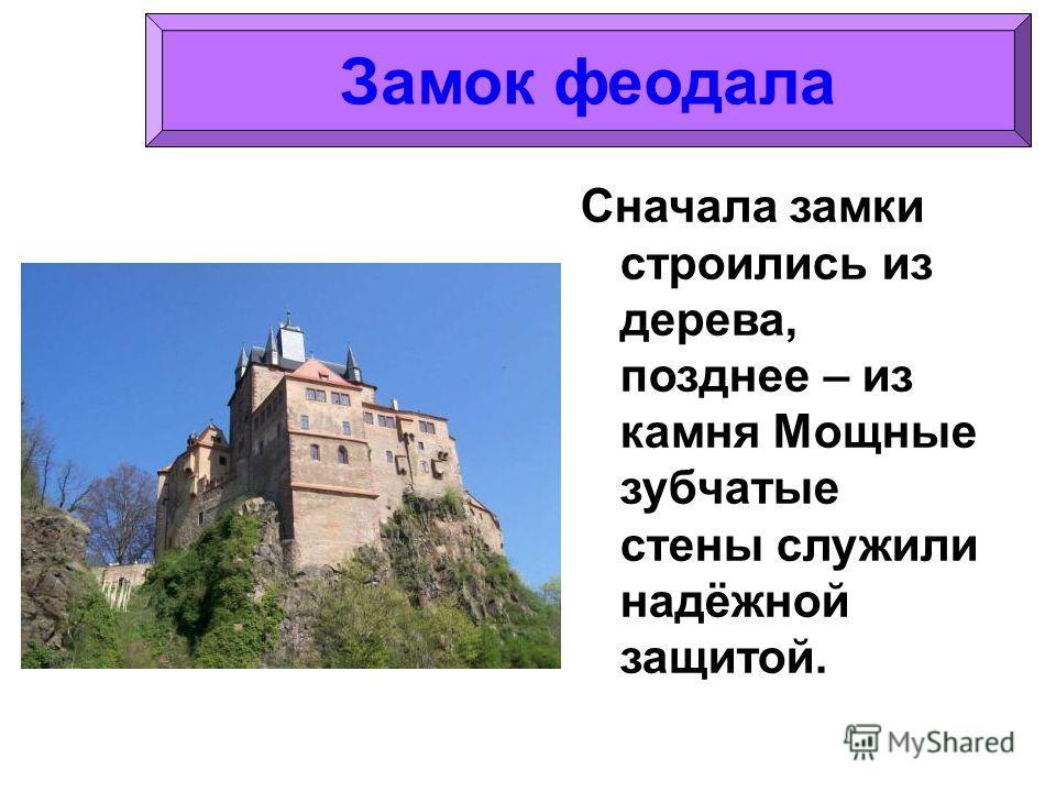 Замок феодала Сначала замки строились из дерева, позднее – из камня Мощные зубчатые стены служили надёжной защитой.