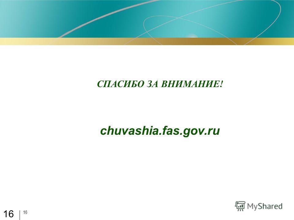 16 СПАСИБО ЗА ВНИМАНИЕ! chuvashia.fas.gov.ru