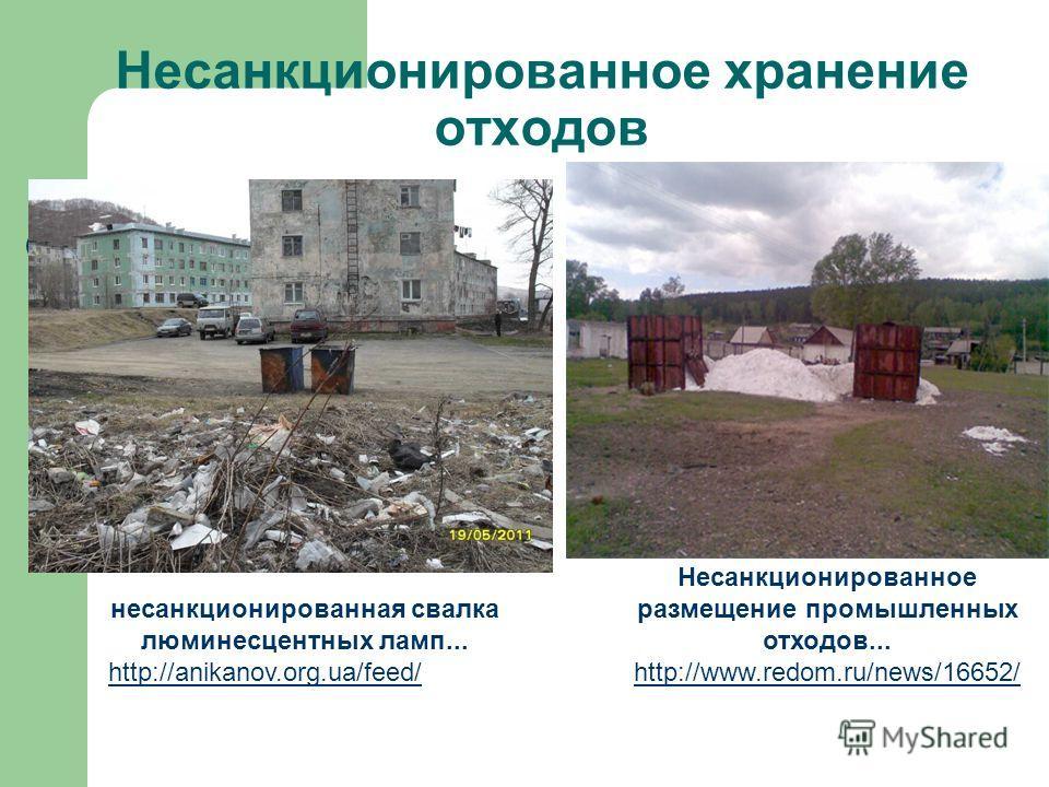 Несанкционированное хранение отходов Несанкционированное размещение промышленных отходов... http://www.redom.ru/news/16652/ несанкционированная свалка люминесцентных ламп... http://anikanov.org.ua/feed/