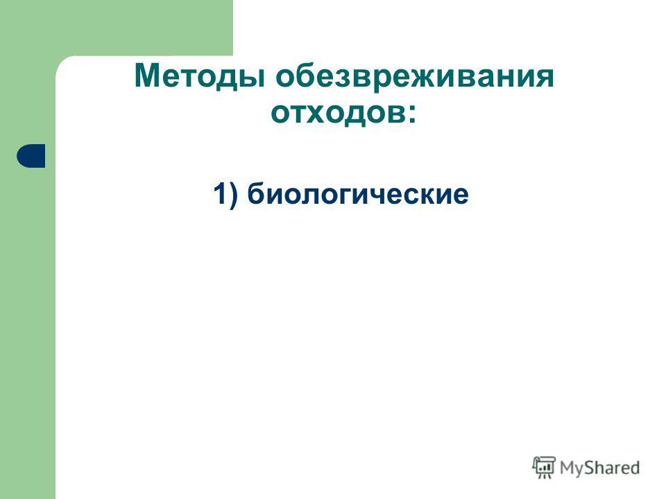 Методы обезвреживания отходов: 1) биологические