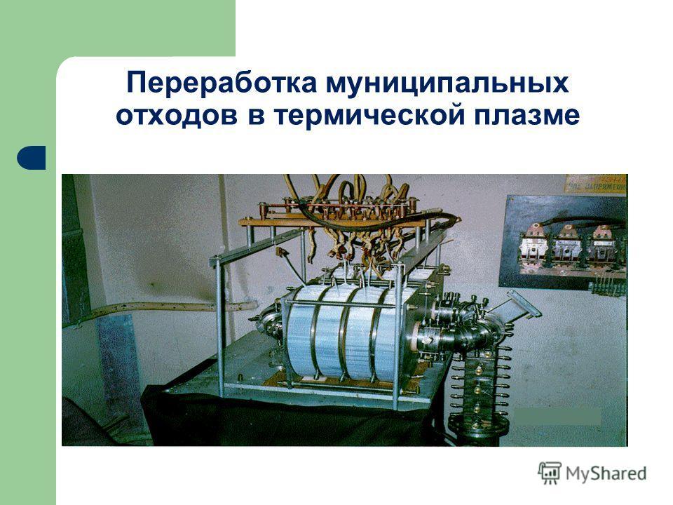 Переработка муниципальных отходов в термической плазме