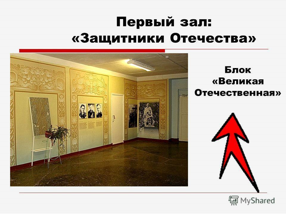 Первый зал: «Защитники Отечества» Блок «Великая Отечественная»