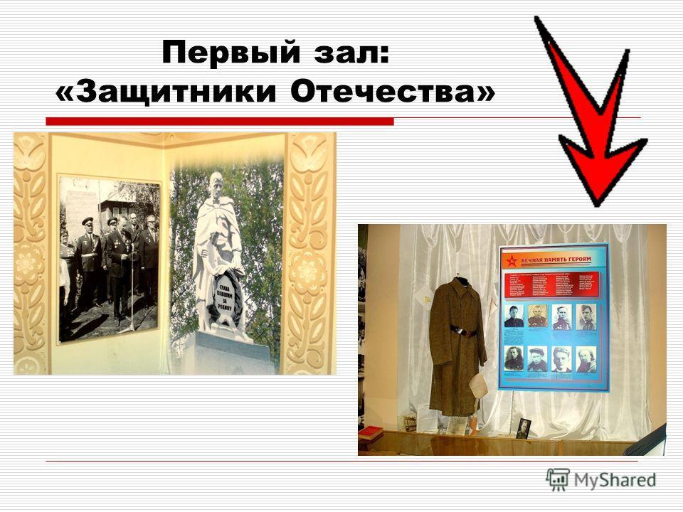 Первый зал: «Защитники Отечества»
