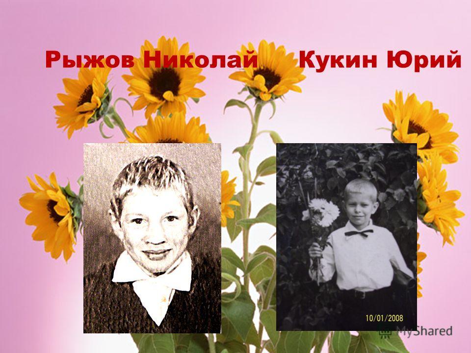 Рыжов Николай Кукин Юрий