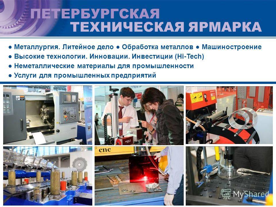Металлургия. Литейное дело Обработка металлов Машиностроение Высокие технологии. Инновации. Инвестиции (Hi-Tech) Неметаллические материалы для промышленности Услуги для промышленных предприятий ПЕТЕРБУРГСКАЯ ТЕХНИЧЕСКАЯ ЯРМАРКА