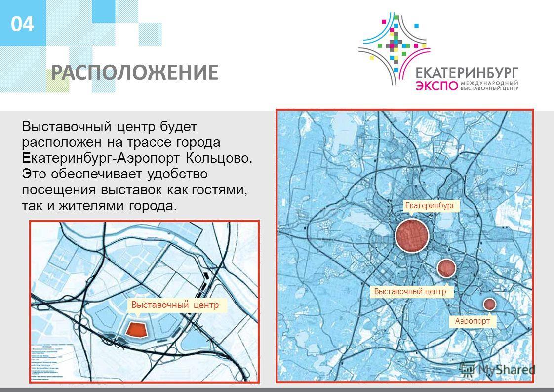 РАСПОЛОЖЕНИЕ 04 Выставочный центр будет расположен на трассе города Екатеринбург-Аэропорт Кольцово. Это обеспечивает удобство посещения выставок как гостями, так и жителями города. Екатеринбург Выставочный центр Аэропорт