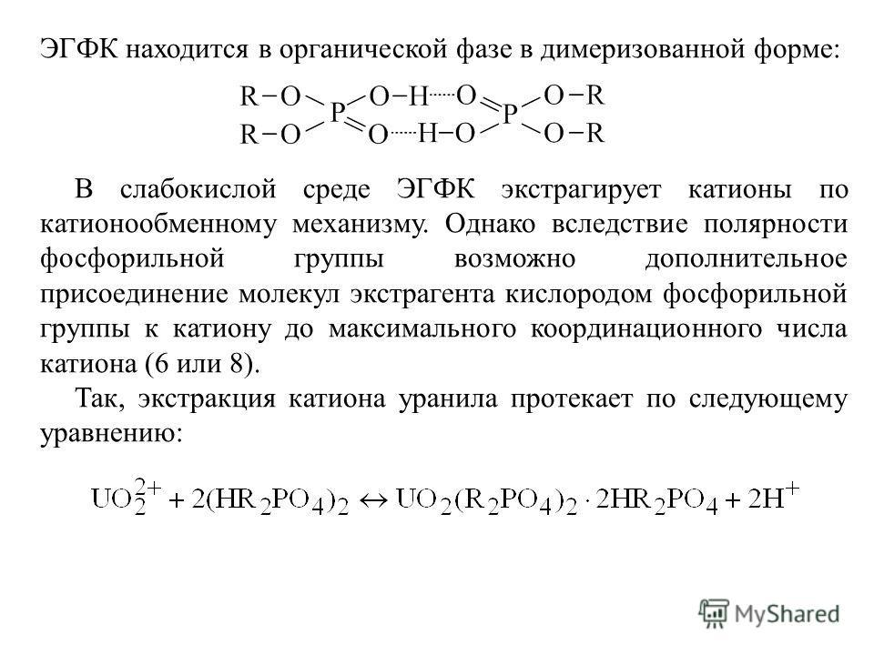 ЭГФК находится в органической фазе в димеризованной форме: В слабокислой среде ЭГФК экстрагирует катионы по катионообменному механизму. Однако вследствие полярности фосфорильной группы возможно дополнительное присоединение молекул экстрагента кислоро