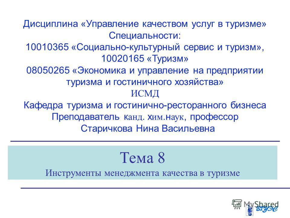Тема 8 Инструменты менеджмента качества в туризме Дисциплина «Управление качеством услуг в туризме» Специальности: 10010365 «Социально-культурный сервис и туризм», 10020165 «Туризм» 08050265 «Экономика и управление на предприятии туризма и гостинично