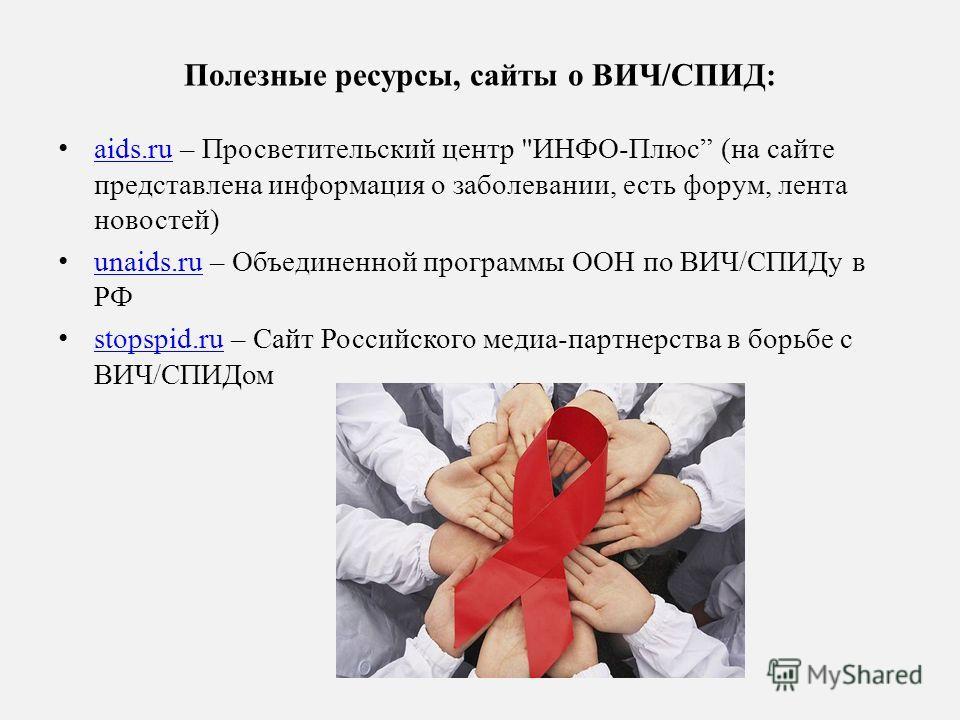 Полезные ресурсы, сайты о ВИЧ/СПИД: aids.ru – Просветительский центр