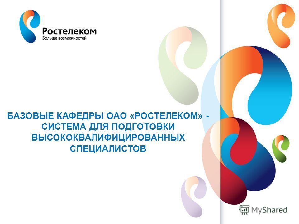 www.rt.ru БАЗОВЫЕ КАФЕДРЫ ОАО «РОСТЕЛЕКОМ» - СИСТЕМА ДЛЯ ПОДГОТОВКИ ВЫСОКОКВАЛИФИЦИРОВАННЫХ СПЕЦИАЛИСТОВ