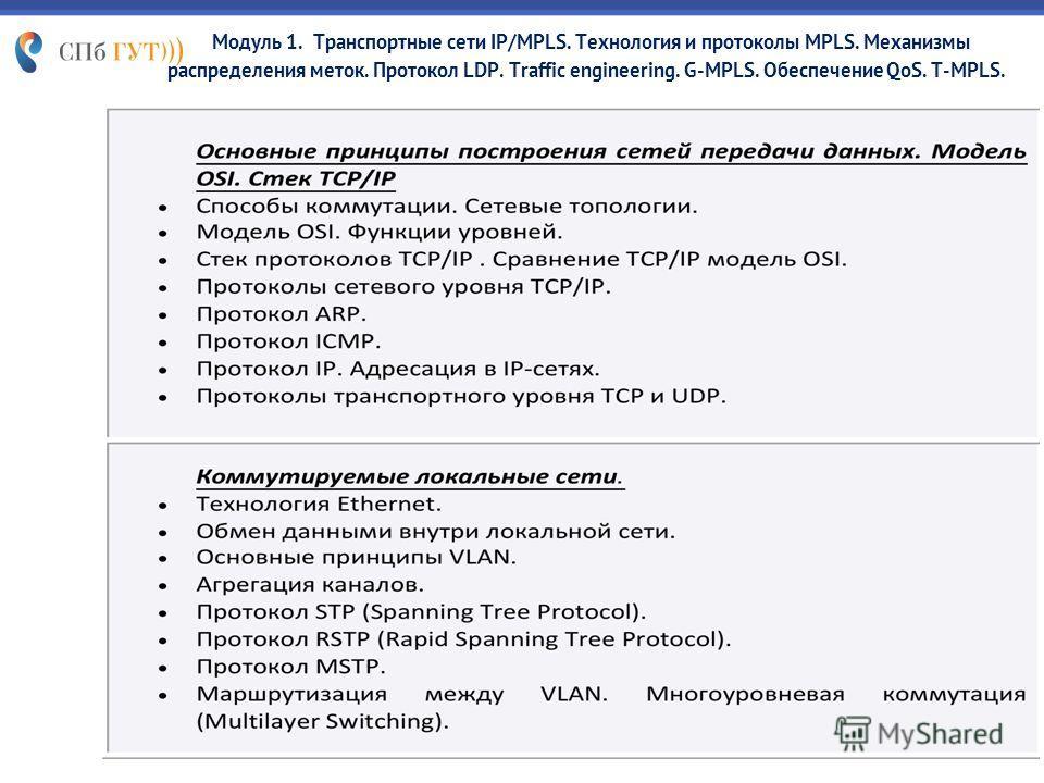 Модуль 1. Транспортные сети IP/MPLS. Технология и протоколы MPLS. Механизмы распределения меток. Протокол LDP. Traffic engineering. G-MPLS. Обеспечение QoS. T-MPLS.