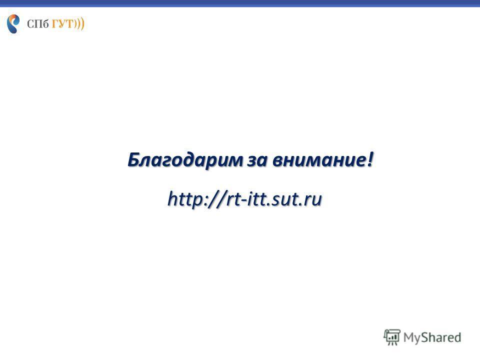 Благодарим за внимание! http://rt-itt.sut.ru