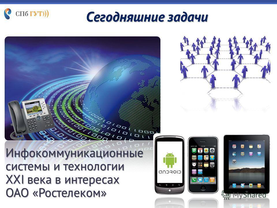 Инфокоммуникационные системы и технологии XXI века в интересах ОАО «Ростелеком» Сегодняшние задачи