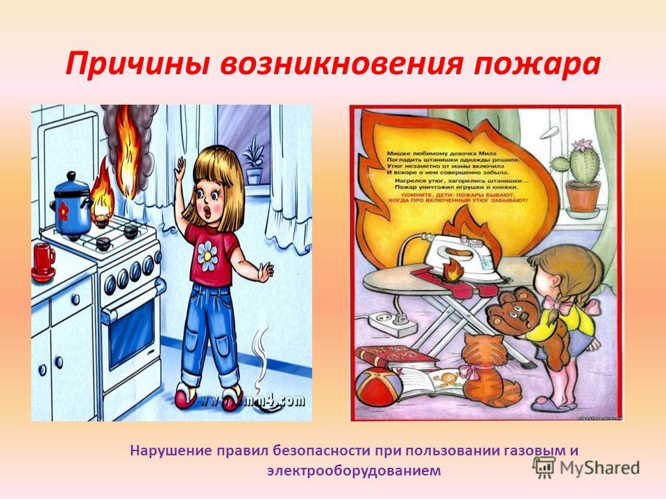 Причины возникновения пожара Детские шалости с огнём