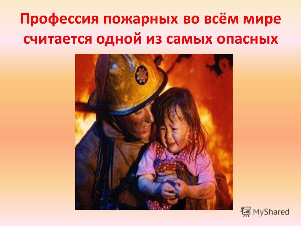 Отгадайте загадку: Перетянут он ремнём, Каска прочная на нём. Он в горящий входит дом. Он сражается с огнём.