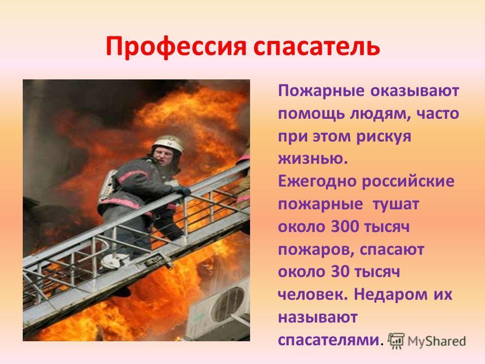 Профессия пожарных во всём мире считается одной из самых опасных