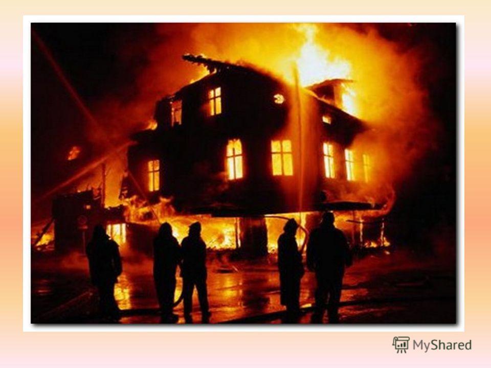Пожар – это огонь, вышедший из-под контроля человека