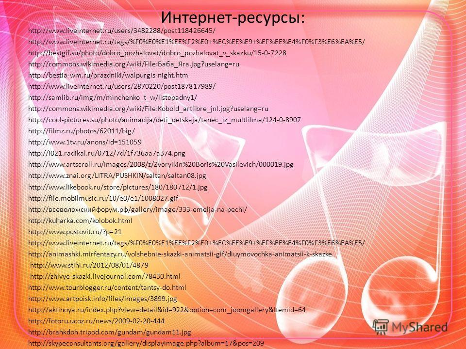 Интернет-ресурсы: http://www.liveinternet.ru/users/3482288/post118426645/ http://www.liveinternet.ru/tags/%F0%E0%E1%EE%F2%E0+%EC%EE%E9+%EF%EE%E4%F0%F3%E6%EA%E5/ http://bestgif.su/photo/dobro_pozhalovat/dobro_pozhalovat_v_skazku/15-0-7228 http://commo