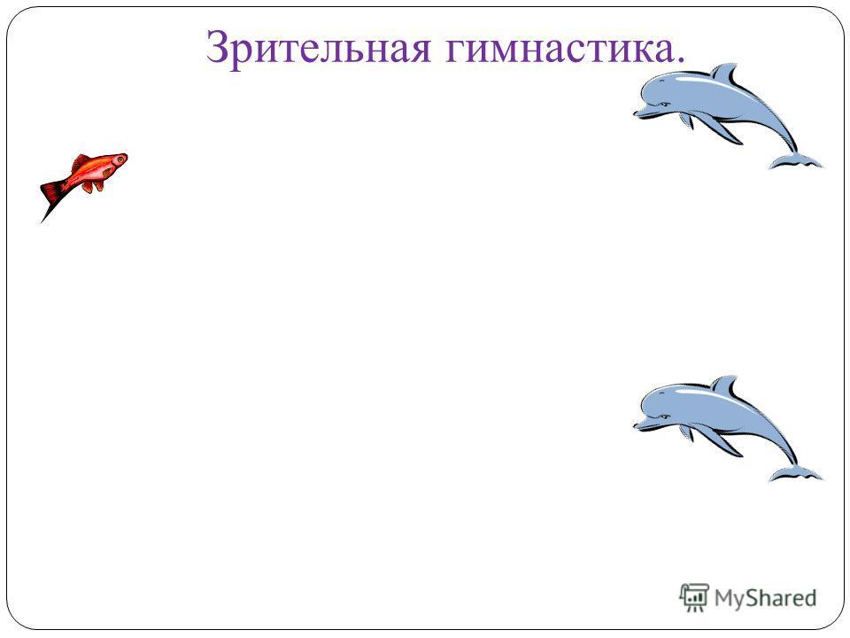 Зрительная гимнастика.