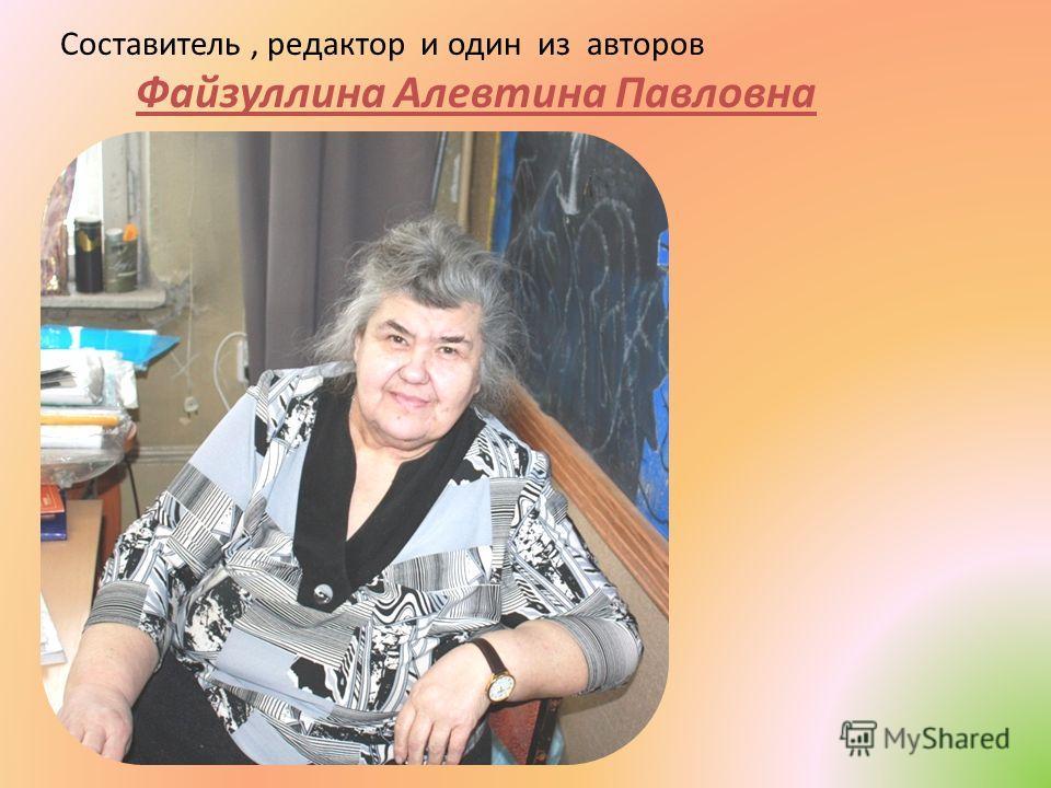 Составитель, редактор и один из авторов Файзуллина Алевтина Павловна